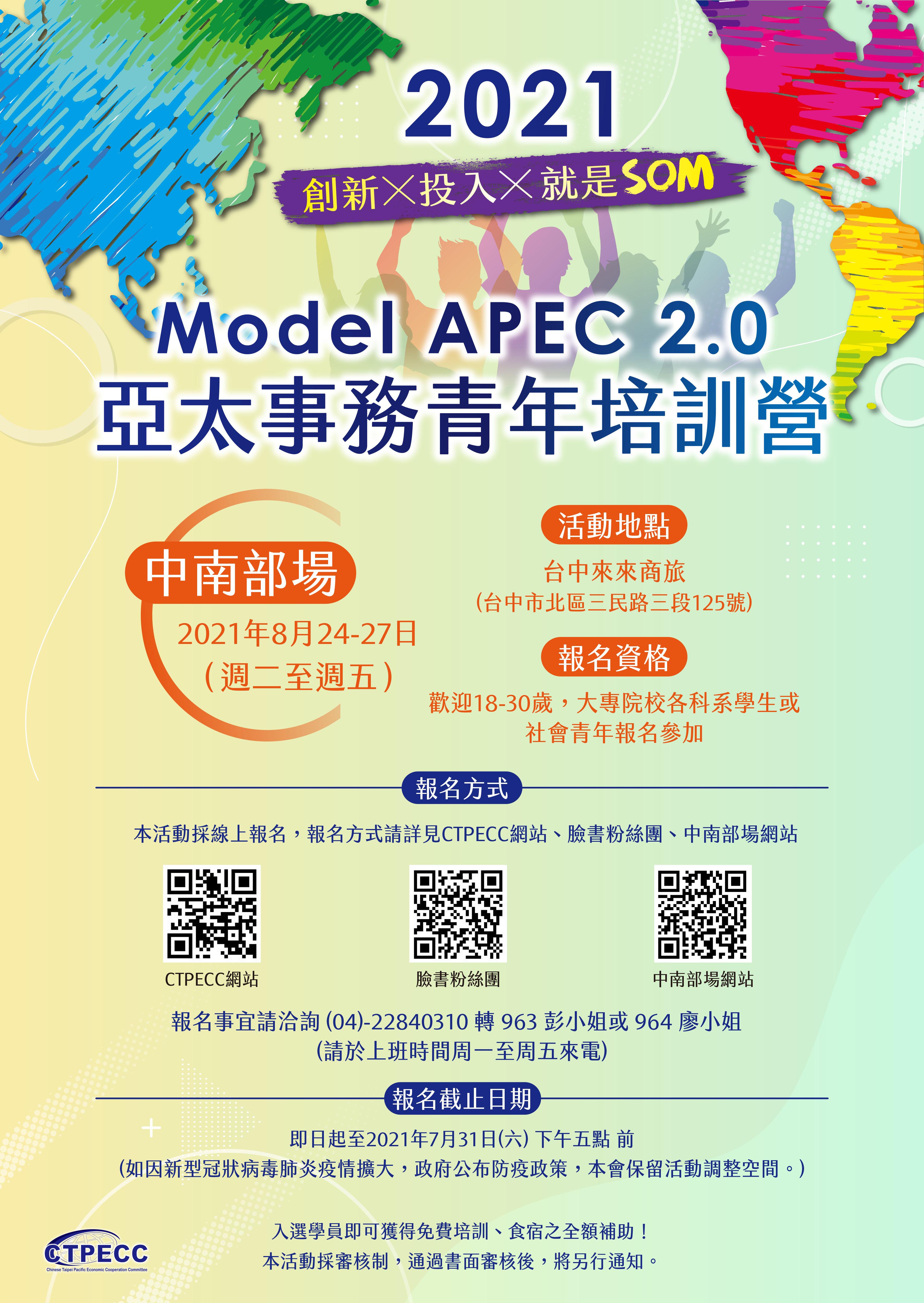 Model APEC 2.0 亞太事務青年培訓營