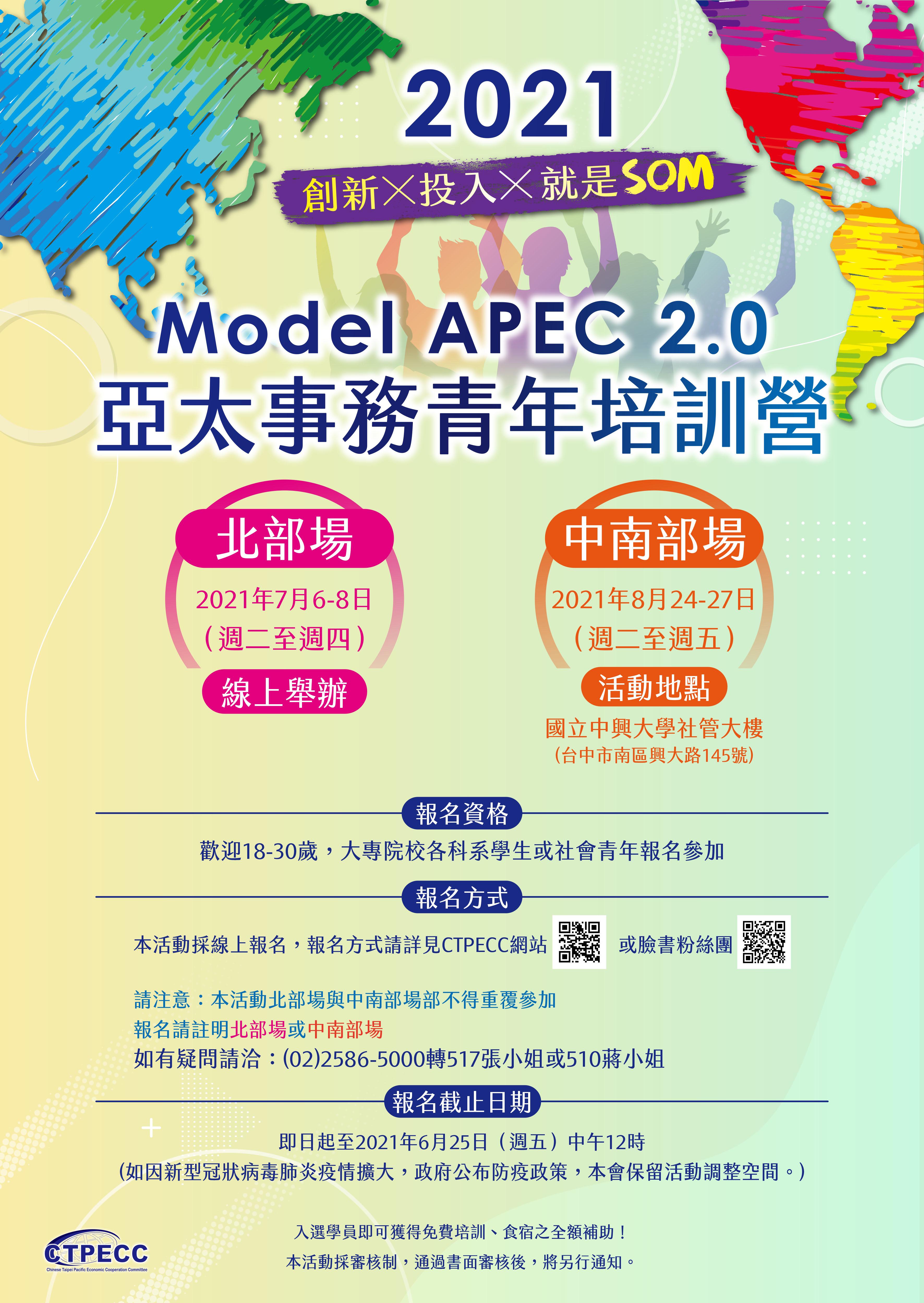 2021亞太事務青年培訓營-Model APEC 2.0