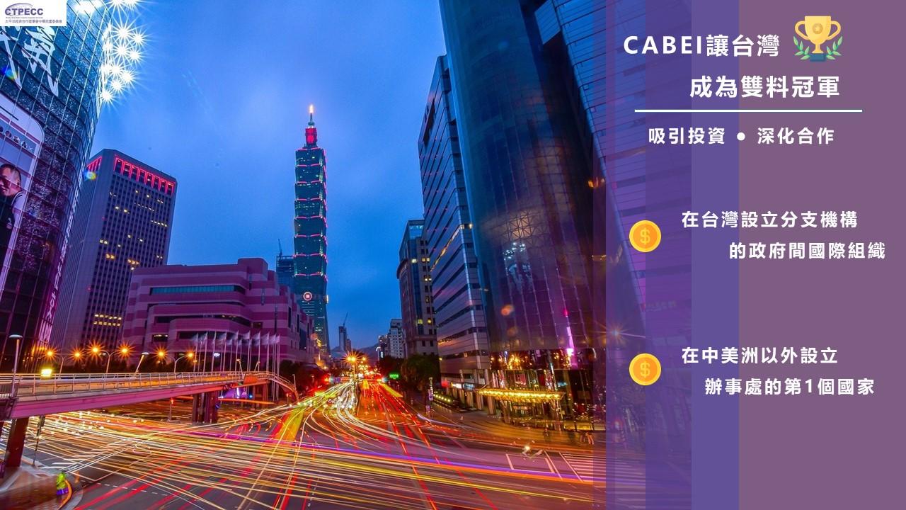 亞洲第一,中美洲銀行(CABEI)駐台國家辦事處正式營運