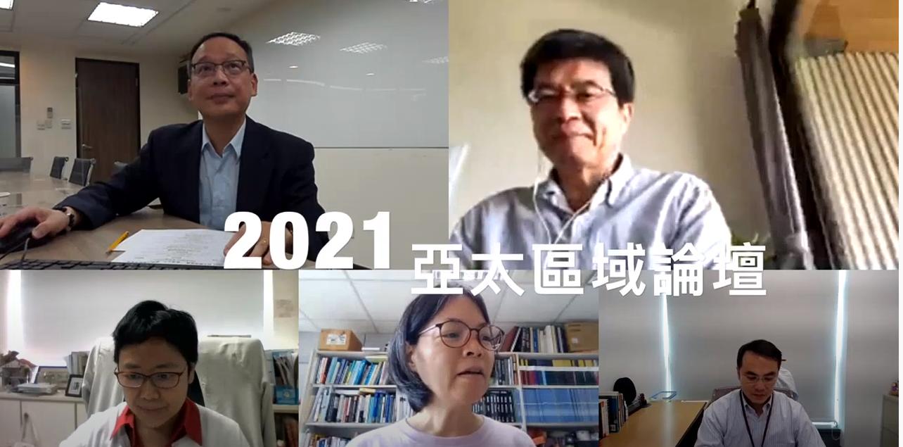 2021年亞太區域論壇圓滿落幕--會議紀實