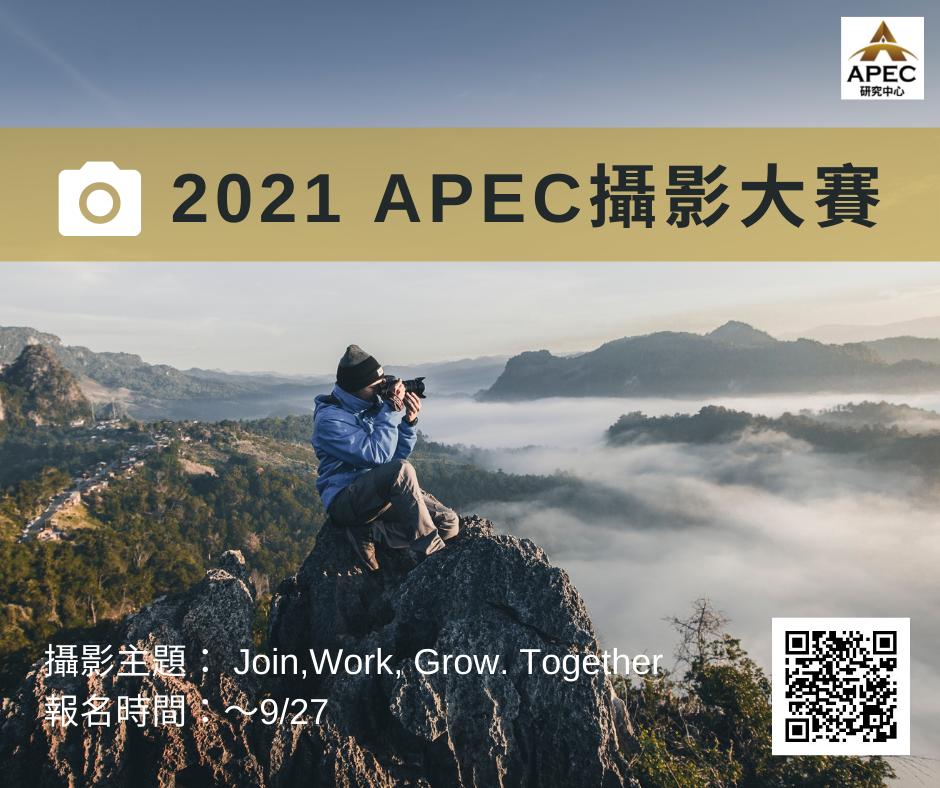 2021APEC攝影大賽
