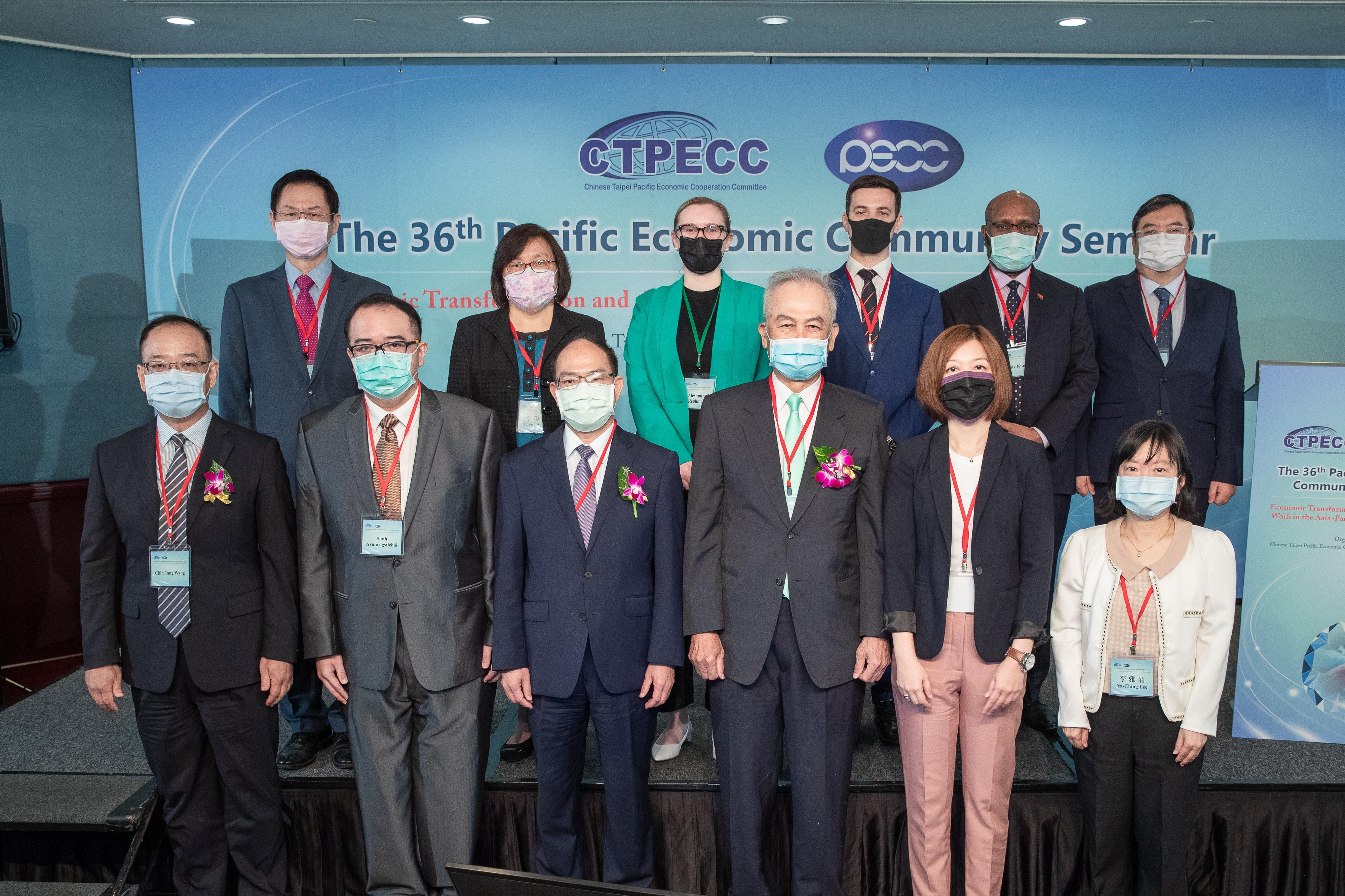 集眾智眺望前路 第36屆太平洋經濟共同體國際研討會成功閉幕