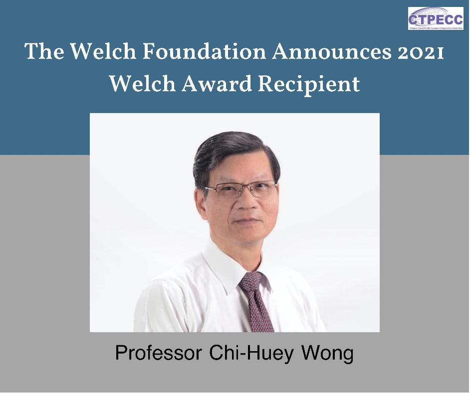 我國第一位,翁啟惠博士獲頒威爾許化學獎
